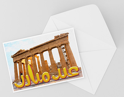 Eid Mabrook Cards