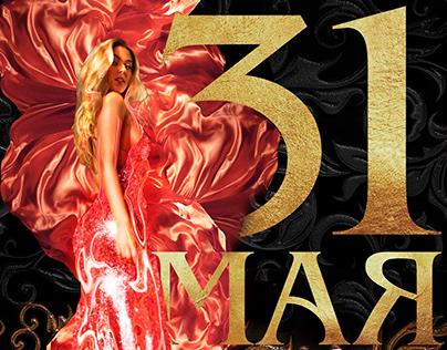 Poster La dolce! 31