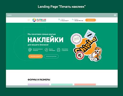"""Landing Page """"Печать наклеек"""""""
