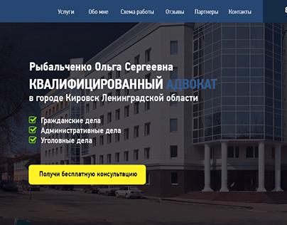 Адвокатская контора О. Рыбальченко