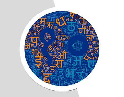 10th World Hindi Conference Branding