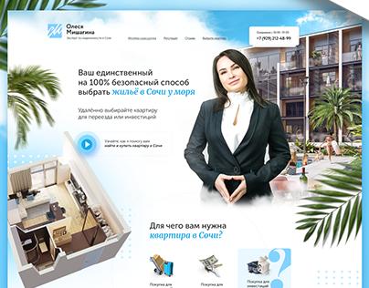 Landing page design - Дизайн лендинга - Недвижимость