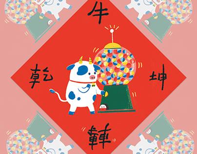 Spring festival couplets:牛年春聯設計