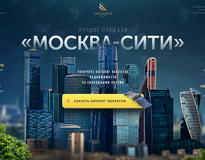 One screen site real estate - The Moscow City