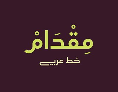 Font miqdam/خط مقدام