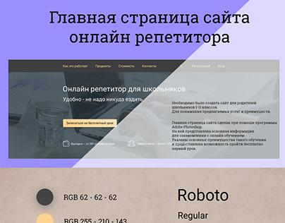 Главная страница сайта онлайн репетитора