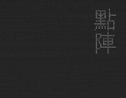 Pixel Hei(點陣黑體)