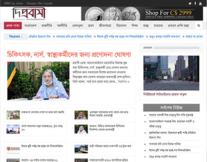 The Probashi Canadian Bangla News Portal