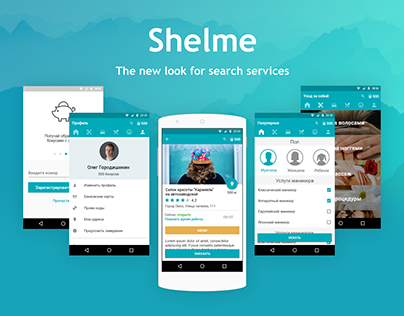 Shelme - Android App
