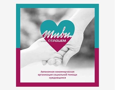 "Логотип ""Живи Сердцем"""