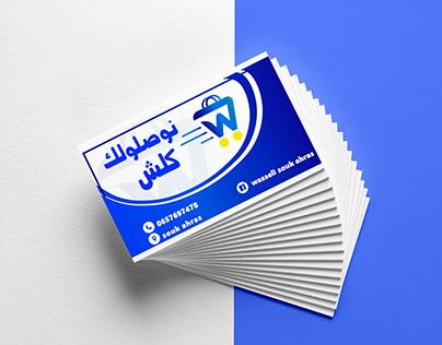 business card (carte visite)