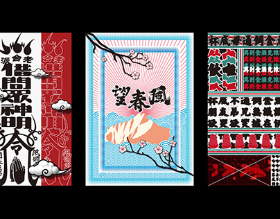 OLD SCHOOL TAIWAN STYLE | Poster Collection