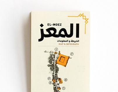 El-Moez street guide