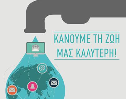 Water Board of Nicosia | Flyer