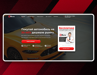 Web design - Car delivery from USA