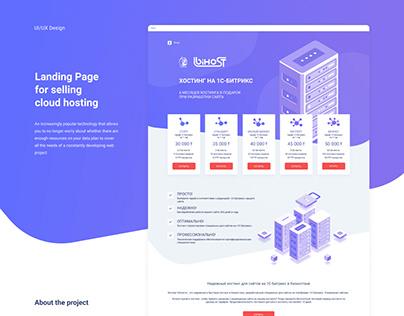 Лендинг Хостинг / Landing Page Hosting