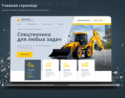 Landing page for a construction company | Спецтехника