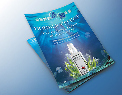 深層雙效洗卸凝露/ Skin care product leaflet Design / 2018