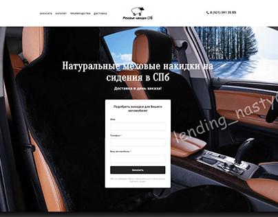 Сайт по продаже меховых накидок для автомобилей
