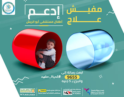 Abu El-Reesh El-Mounira Pediatric Hospital | Designs