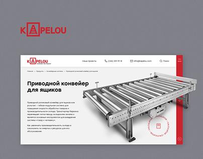 Kapelou - Сonveyor systems