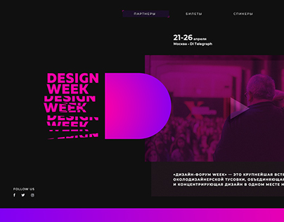 "Redesign site ""Designprosmotr"""