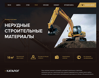 KeramzitPesok — Construction Materials