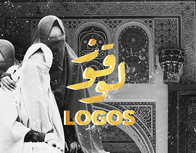 LOGOS & BRANDMARKS 2018