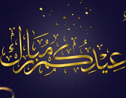 Golden calligraphy arabic font