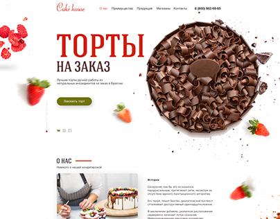 Landing Page - Cake House. Торты на заказ. Web Design.