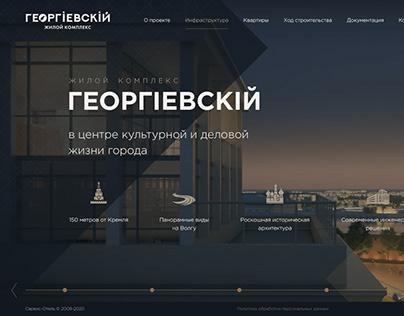 Дизайн сайта ЖК (одноэкранный)