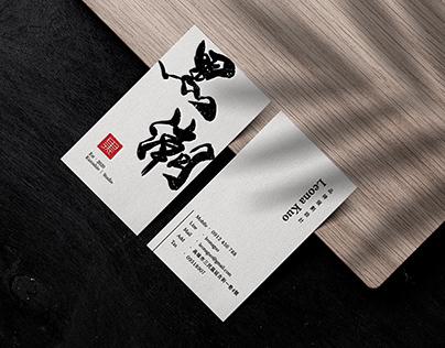 Kuroshio IT Engineering Studio_ Branding Design