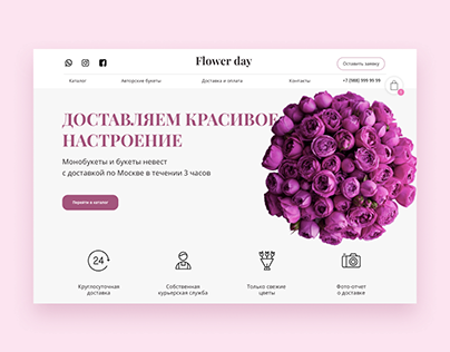 Flower Day | Интернет-магазин цветов