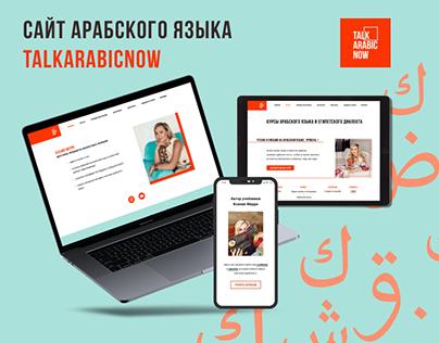 Сайт на Tilda для онлайн курсов арабского языка