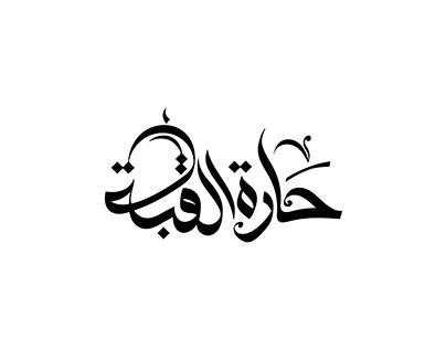 Arabic Series Typography