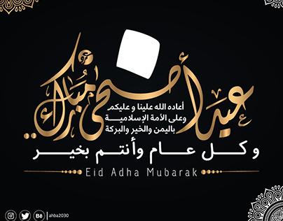 Eid Adha Mubarak عيد الأضحى المبارك