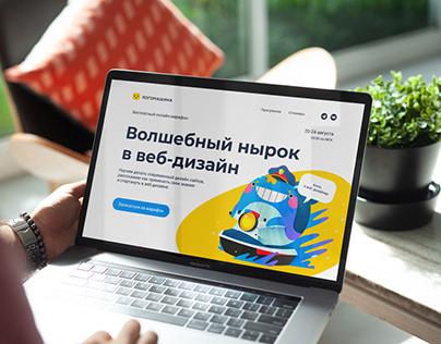 Landing Page | Logomachine