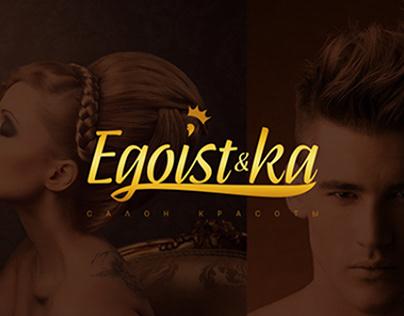"""Логотип салона красоты """"Эгоистка"""""""