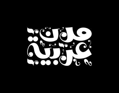 Arabic Cities Typography | تايبوجرافي مدن عربية