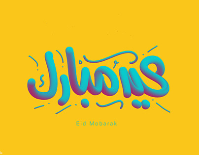 Eid Calligraphy | Free