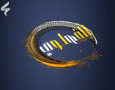 logo الفهلوي موتورز and Facebook profile and caver