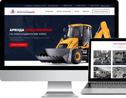 Сайт аренды спецтехники АвтоСпецЛидер-Юг