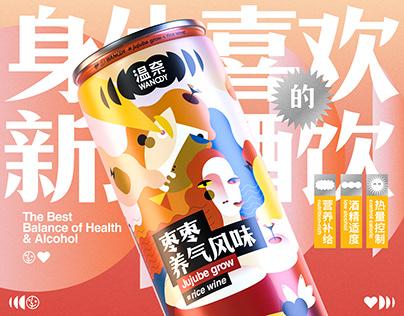 温奈黄酒poster