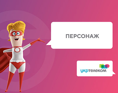 Concept of main character for Ukrtelecom