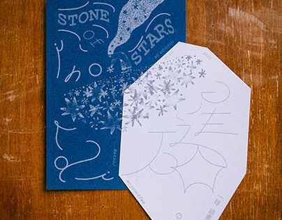 Stone of stars 星之石