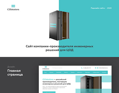 Редизайн корпоративного сайта C3solutions