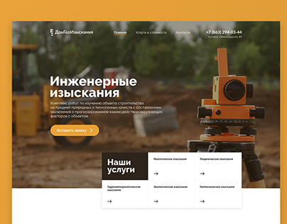 Design web site for company engineering survey