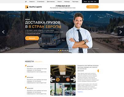 Quality Logistic - Логистическая компания