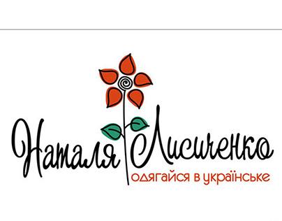 Логотип для дизайнера одягу