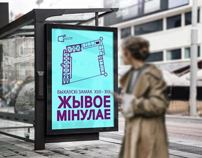 "social project ""ЖЫВОЕ МIНУЛАЕ"" (""LIVING PAST"")"